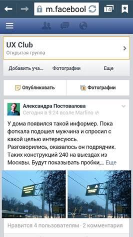 сайт фейсбук приложение